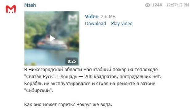 судно росія пожежа