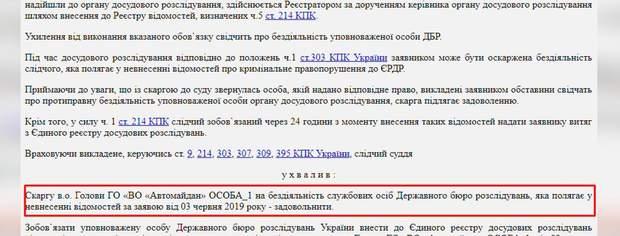 Скарга від Автомайдану