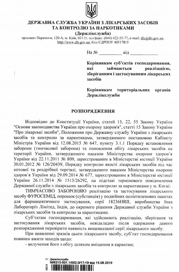 В Україні заборонили серію ліків