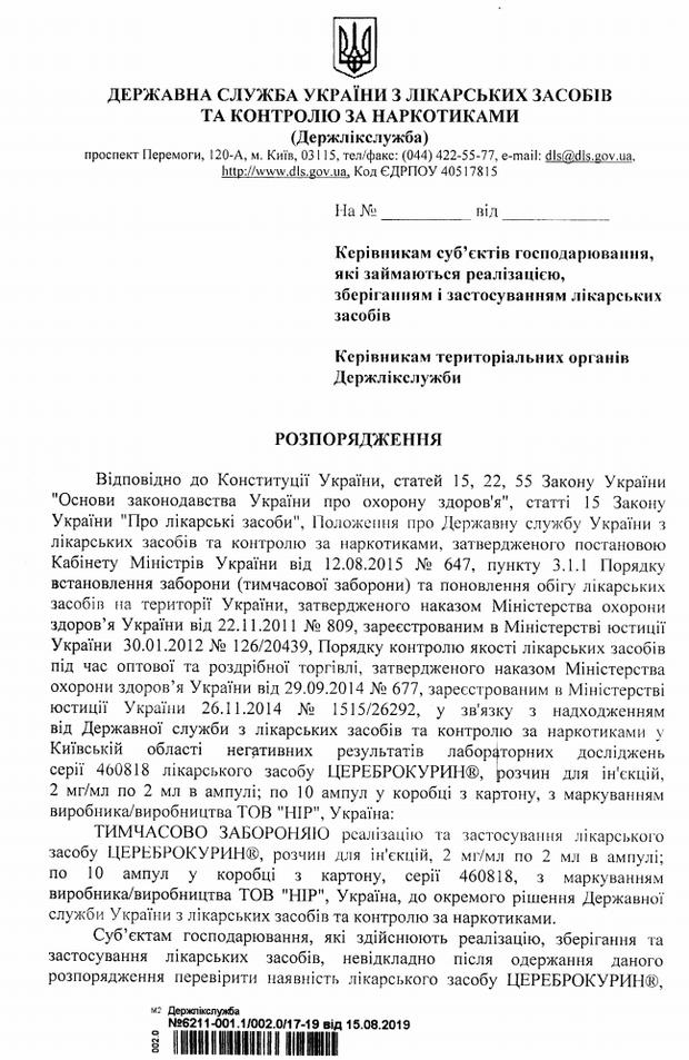 В Україні заборонили ліки для стимуляції роботи мозку