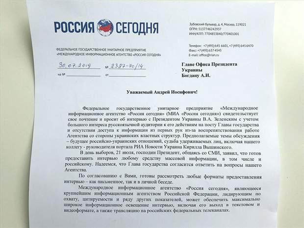 РИА Новости, Зеленский, интервью, Россия, пропаганда