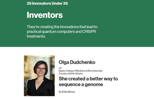 Ольга Дудтченко, рейтинг, інновації, в Массачусетсський інститут технологій