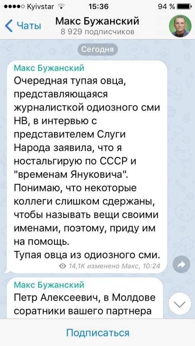 слуга народу бужанський журналістка