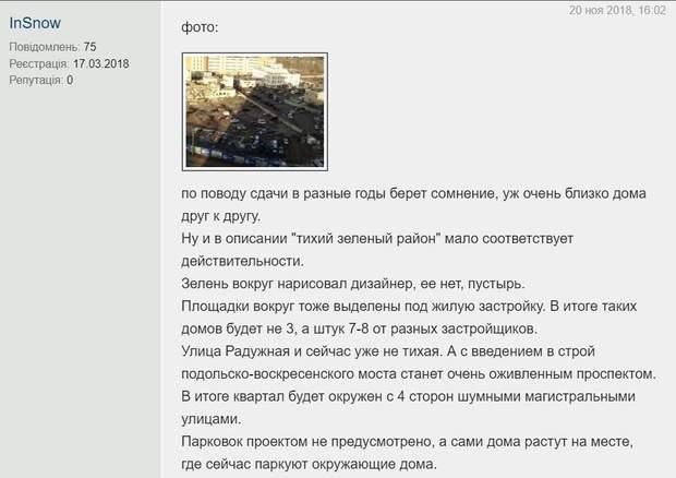 ЖК Райдужний Київ Київміськбуд огляд відгуки