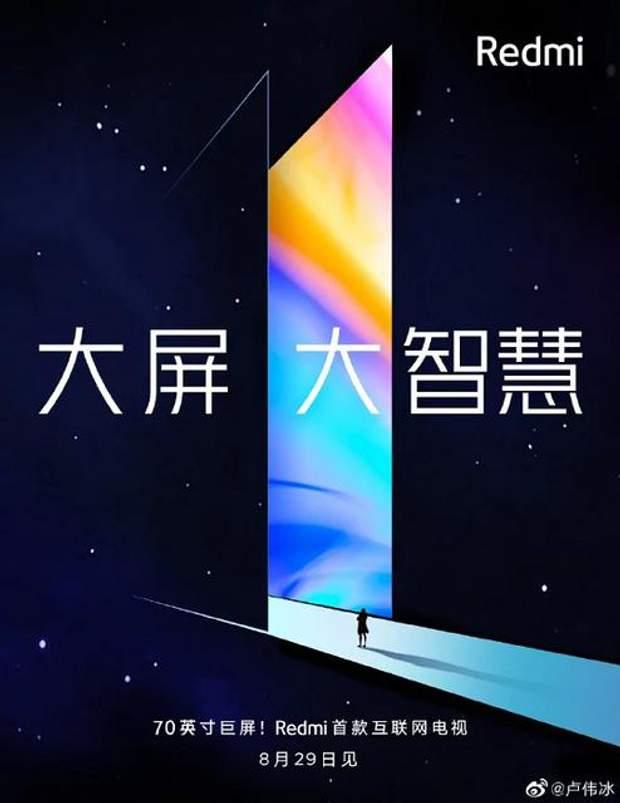 Xiaomi готує до виходу новий телевізор:
