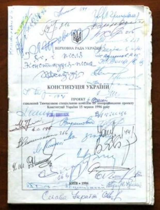 Текст Конституції з підписами, 1996 рік