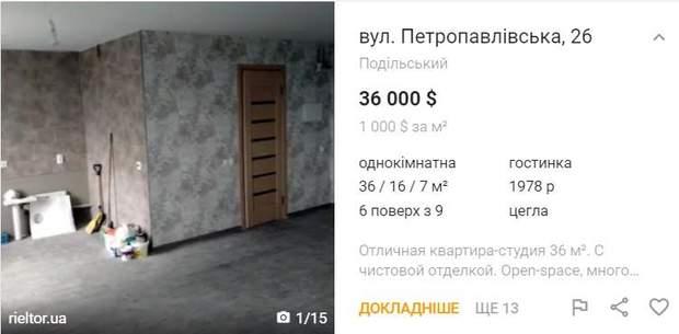 квартира студія ціна продаж Київ