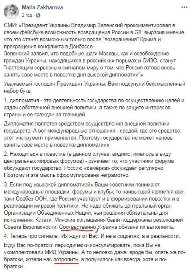 Захарова, конфуз, Росія, помилки, заява, Зеленський