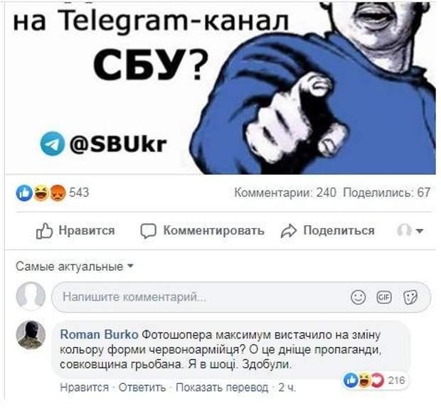 СБУ Червона армія Telegram