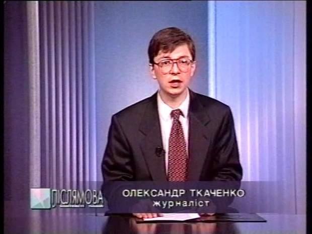 Олександр Ткаченко на телепередачі