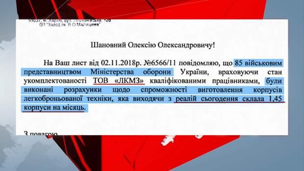 УКРОБОРОНПРОМ БТР 4 МІНОБОРОНИ