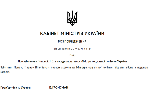 Гройсман, уряд, Кабмін, Попова, міністерство соціальної політики