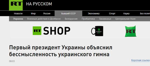 Кравчук гімн України Росія ЗМІ пропаганда