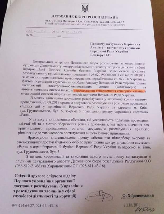 ДБР Верховна Рада сенсорна кнопка розслідування слідчі дії