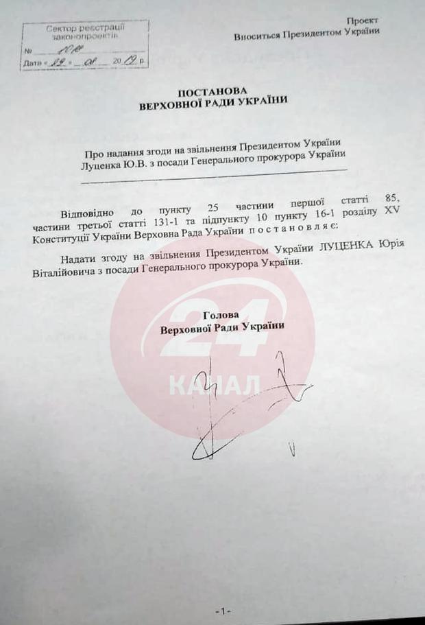Постанова парламенту про звільнення Луценка