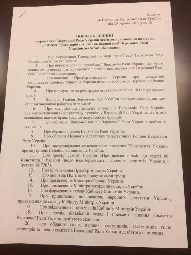 повестка дня рада 9 созыва