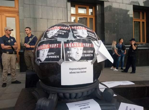 Аваков чорт протест Офіс Президента фото