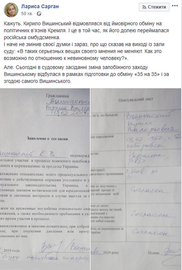 сарган вишинський обмін рф україна