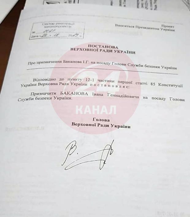 постанова про призначення Баканова головою СБУ