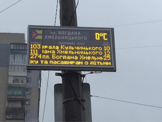 електронне табло автобуси Кропивницький