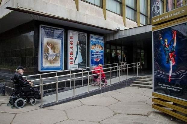 Дніпро театр пандус