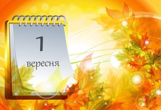 Картинки з 1 вересня