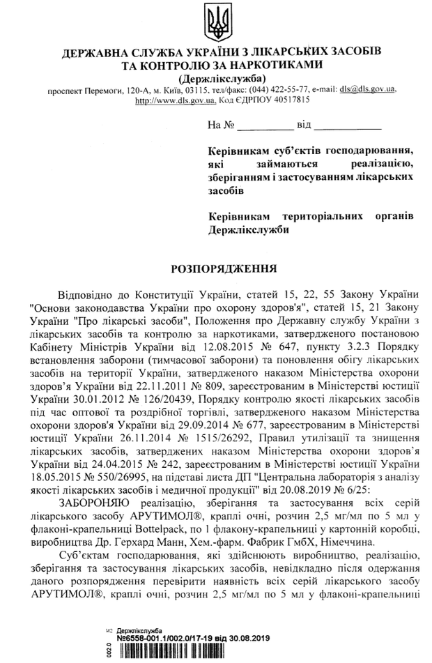 В Україні заборонили очні краплі від тиску