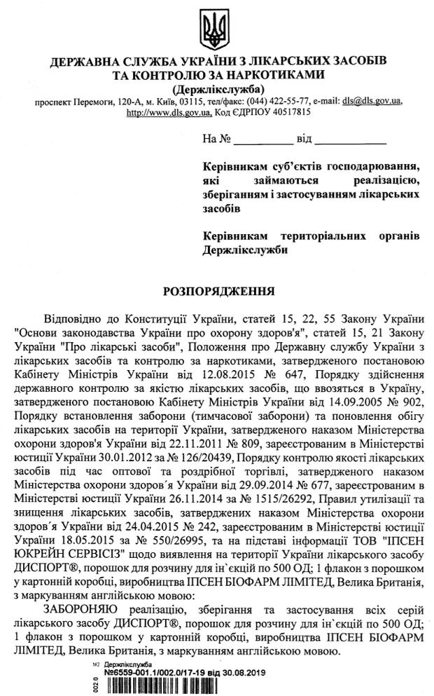 В Україні заборонили серії ліків