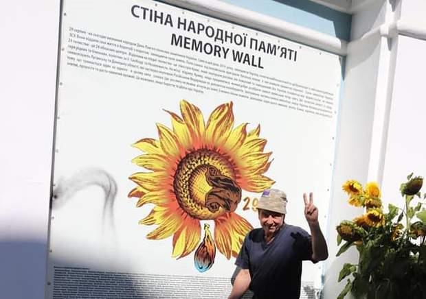 сонях стіна памяті