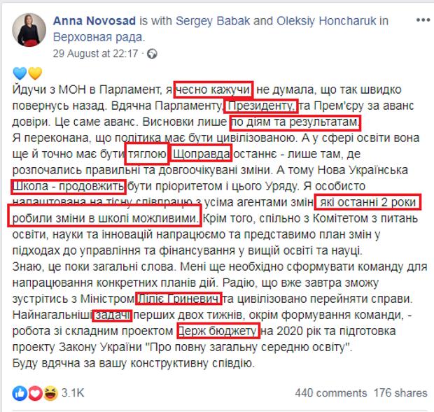 Новосад, помилки, Слуга народу, освіта та наука, Кабмін, міністр, українська мова