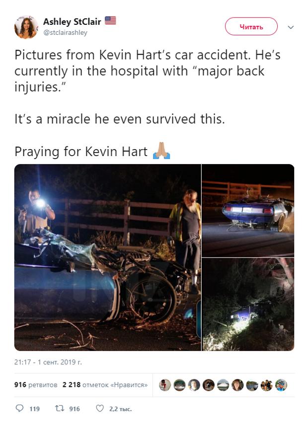 Кевін Харт потрапив у моторошну ДТП