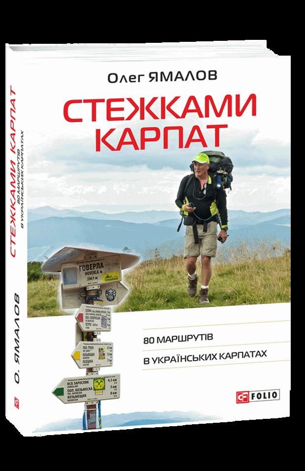 Книга ідеальна знахідка для любителів гір