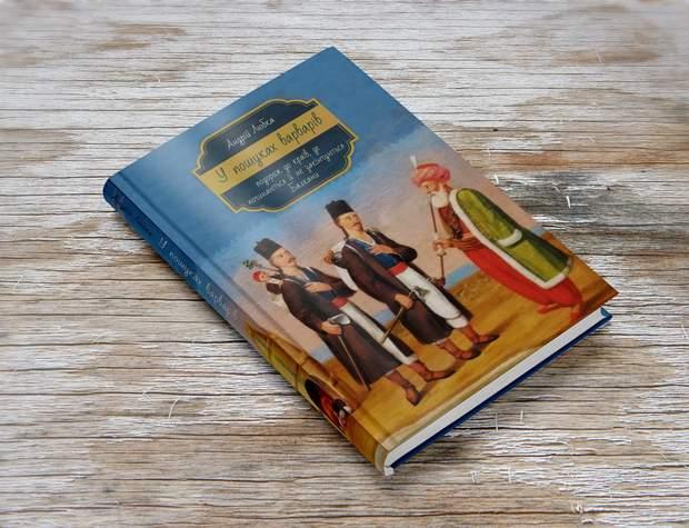 Презентація книжки Андрія Любки
