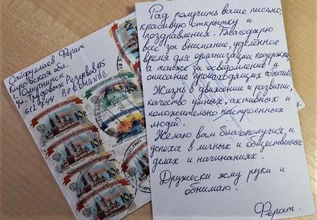 лист Сайфуллаєв