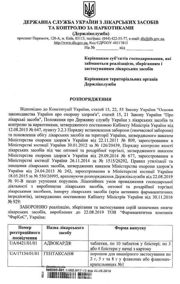 В Україні заборонили чотири препарати від хвороб серця