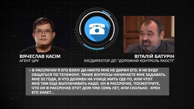 Віталій Батурин
