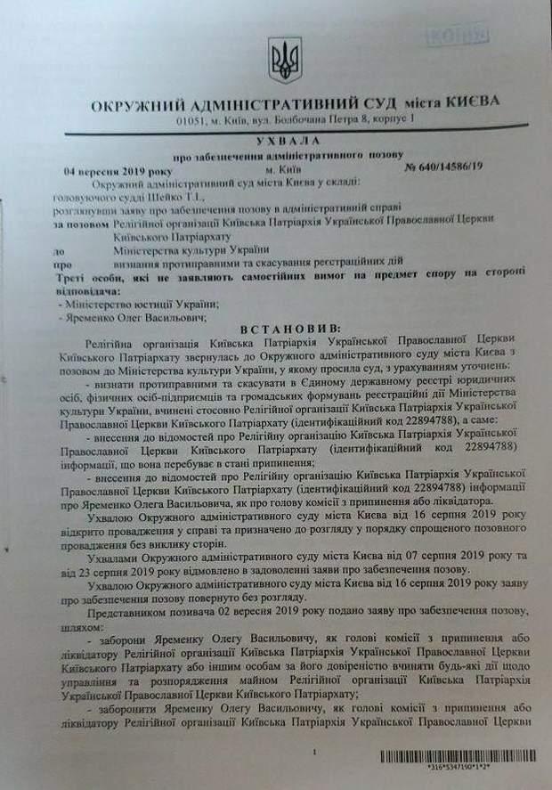 рішення суду призупинення ліквідації УПЦ КП