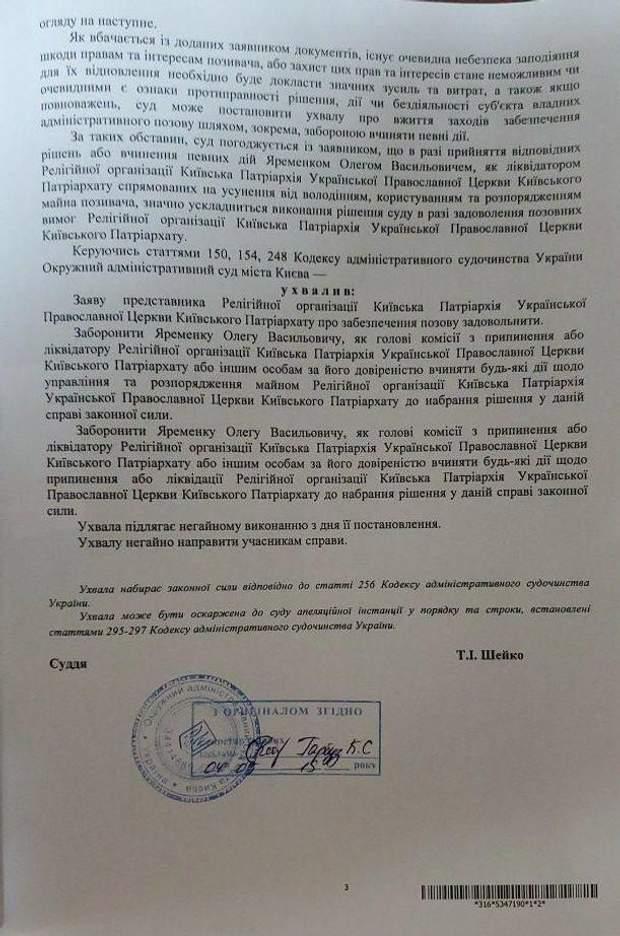 суд УПЦ КП призупинення ліквідації рішення суду