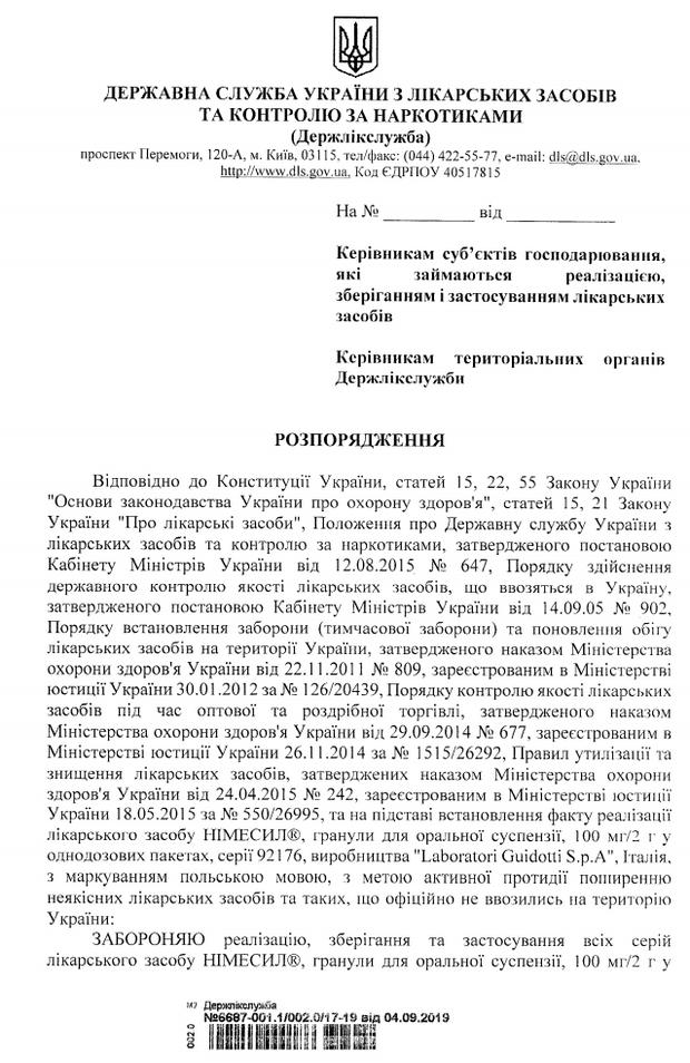 """В Україні заборонили знеболювальне """"Німесил"""""""