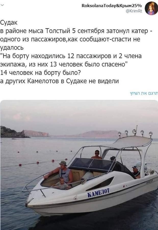 катер Крим