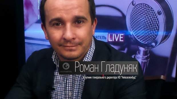 Роман Гладуняк