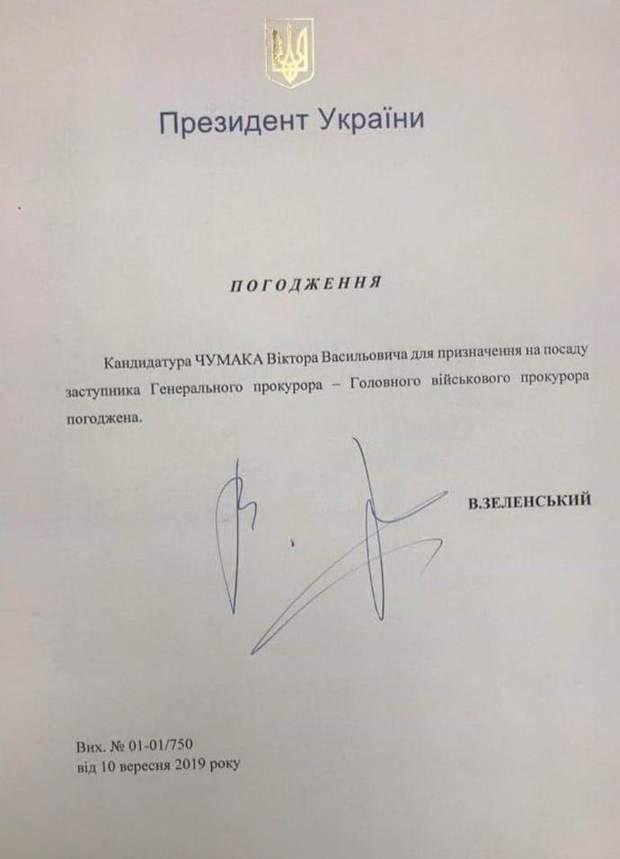 погодження Чумака, головний військовий прокурор