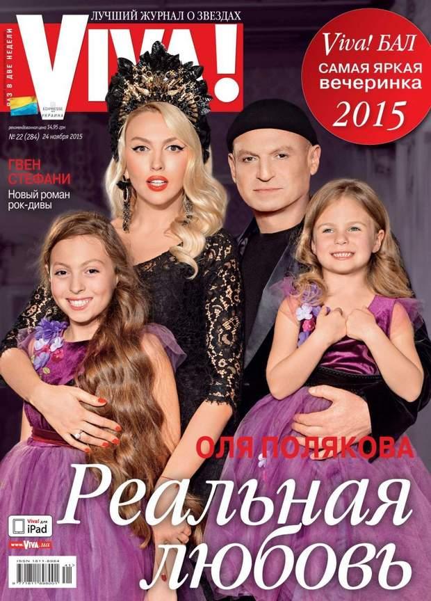 Оля Полякова з чоловіком та доньками