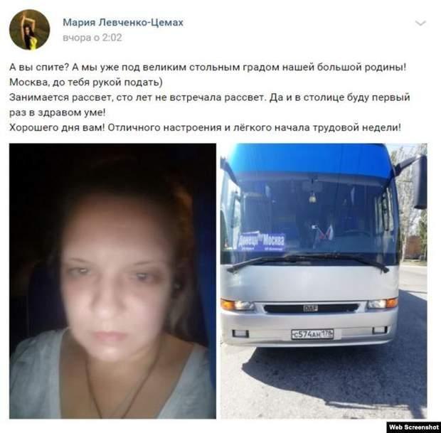 Цемах донька росія ДНР