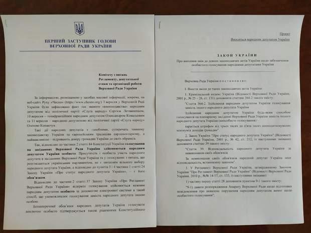 Проект закону про штраф за кнопкодавство