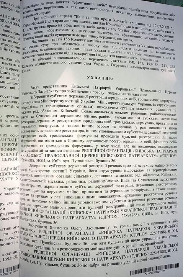 заборона розпоряджатись майном КП
