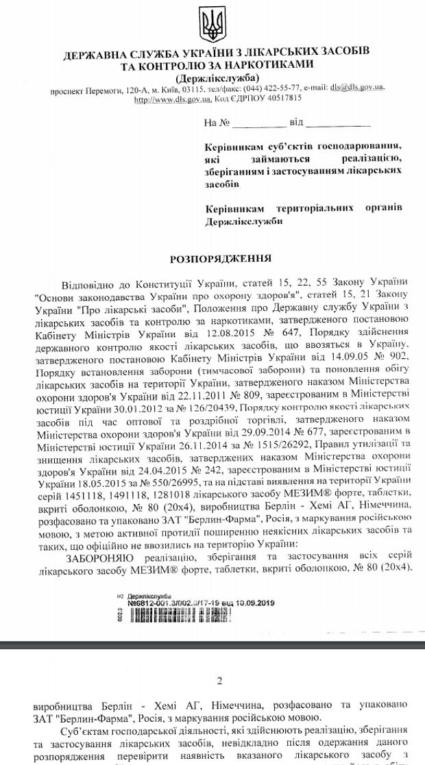 В Україні заборонили замінник крові