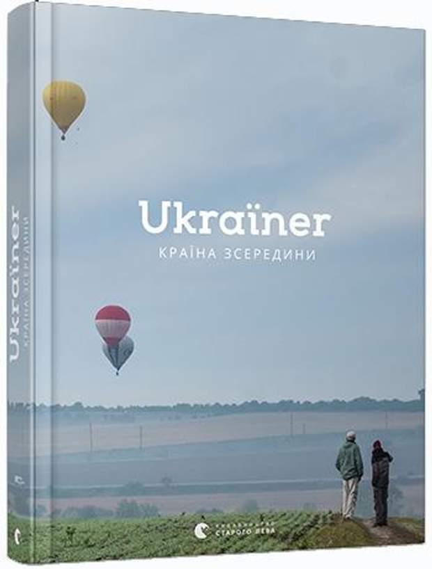 Ukraїner Країна зсередини
