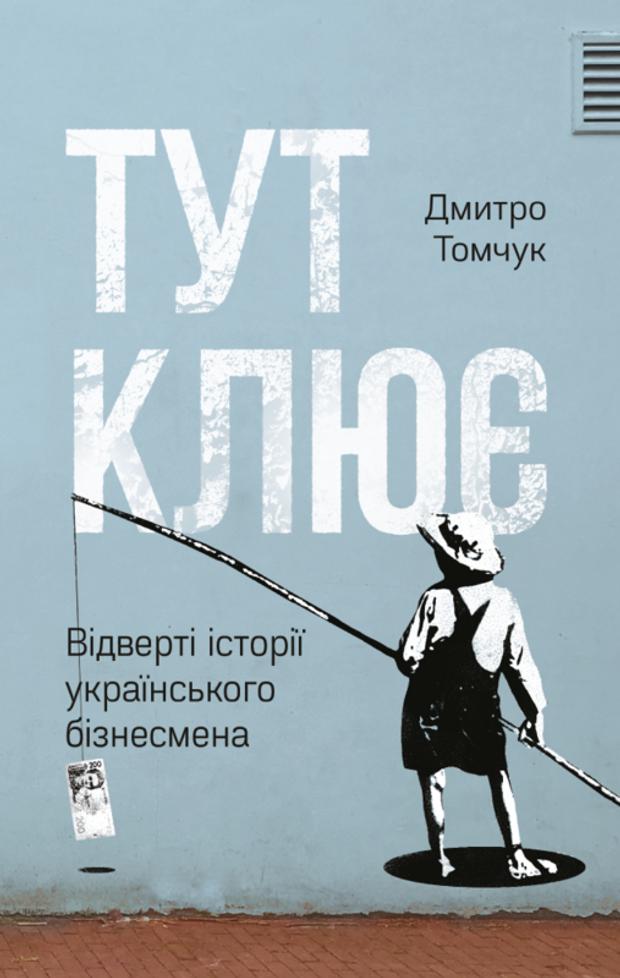 Дмитро Томчук
