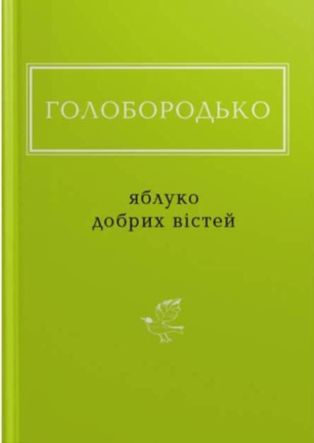 Голобородько
